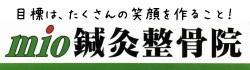 埼玉県久喜市の栗橋駅西口にあるmio鍼灸整骨院